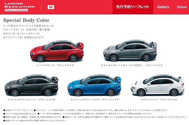 MITSUBISHI_LANCER_EVOLUTION_X_Final_Edition_pic-4
